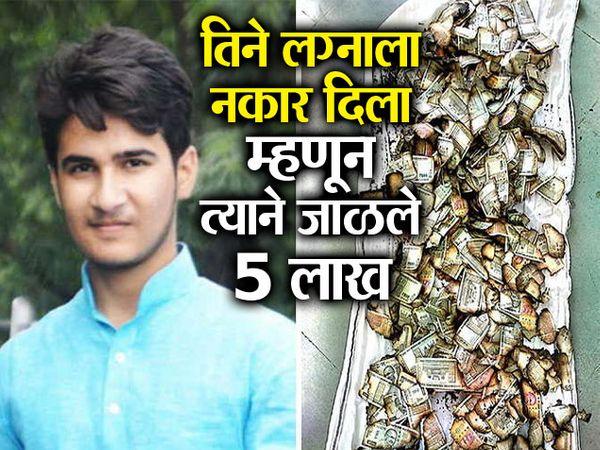 कॅशिअरने 5 लाख रुपयांच्या नोटा जाळल्या. - Divya Marathi