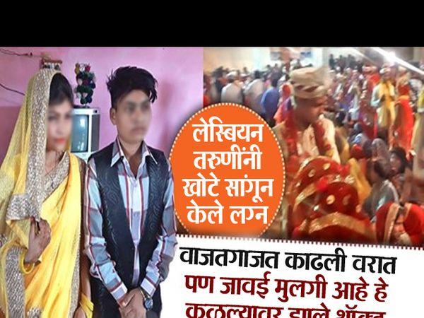 लेस्बियन तरुणींनी एकत्र राहण्यासाठी लग्नाचा सुनियोजित प्लॅन बनवला. - Divya Marathi