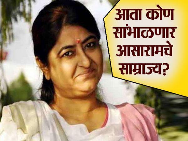 अासारामची मुलगी भारती. - Divya Marathi