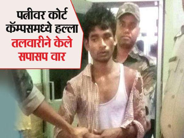 नरेशने पत्नीवर कोर्ट परिसरातच तलवारीने वार केले. - Divya Marathi