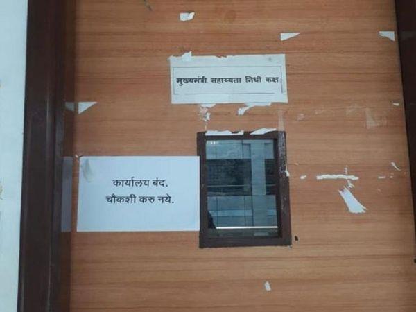 राष्ट्रपती राजवट लागू झाल्यानंतर हा कक्ष बंद करण्यात आला होता - Divya Marathi