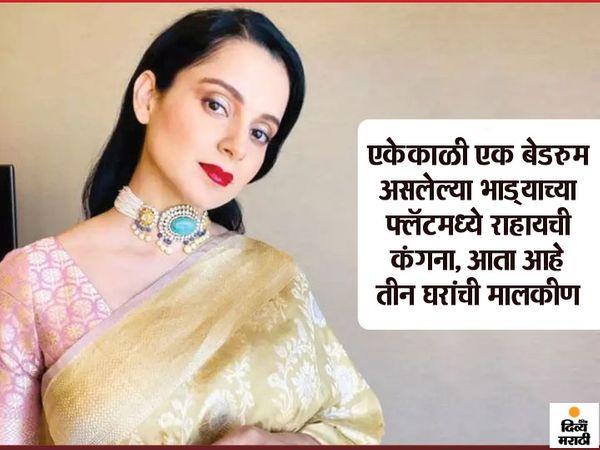 2019 मध्ये फोर्ब्स मासिकाने कंगनाच्या वार्षिक कमाईची नोंद 17 कोटी रुपये केली होती. त्यावर तिची थोरली बहीण रंगोली चंदेल संतापली होती. तिने आपल्या एका ट्विटमध्ये लिहिले होते की,फोर्ब्सने जितकी कंगनाची कमाई सांगितली आहे, त्यापेक्षा जास्त ती कर भरते. - Divya Marathi