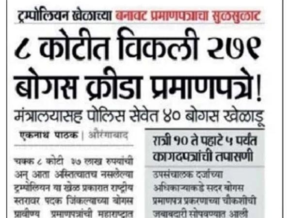 दिव्य मराठीने ७ सप्टेंबर राेजी बाेगस प्रमाणपत्रे रॅकेटसंबंधीचे वृत्त प्रसिद्ध केले हाेते. - Divya Marathi