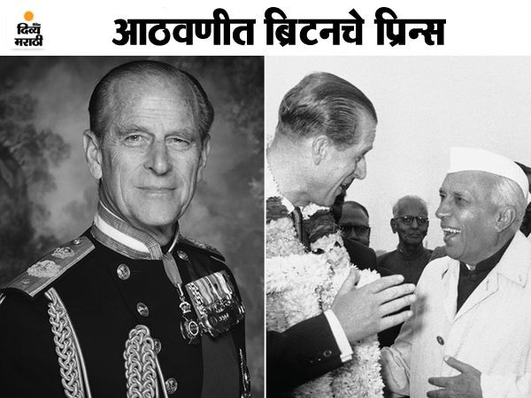 माजी पंतप्रधान पंडित जवाहरलाल नेहरू यांच्याशी चर्चा करताना प्रिन्स फिलिप. - Divya Marathi