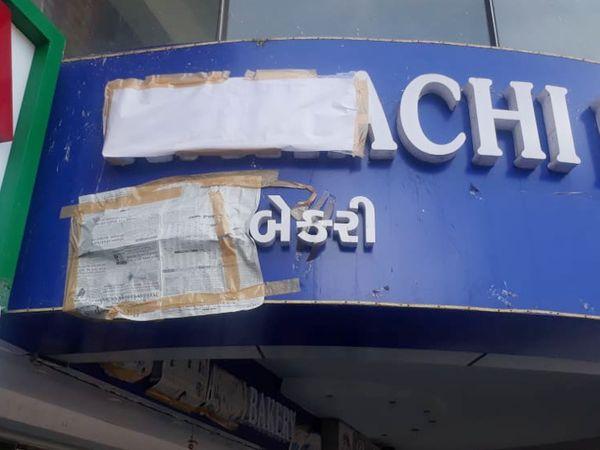 કરાચી બેકરીના નામ પર મહિલાઓએ કાગળ ચોંટાડ્ય - Divya Bhaskar