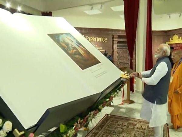 ઈસ્કોન સંસ્થા દ્વારા દુનિયાની સૌથી મોટી 800 કિલોગ્રામની ભગવદ્ ગીતા તૈયાર કરવામાં આવી છે. દિલ્હીમાં આજે 26 ફેબ્રુઆરીના રોજ વડાપ્રધાન નરેન્દ્ર મોદીએ આ વિશાળ ભગવદ્ ગીતાનું લોકાર્પણ કર્યું. - Divya Bhaskar