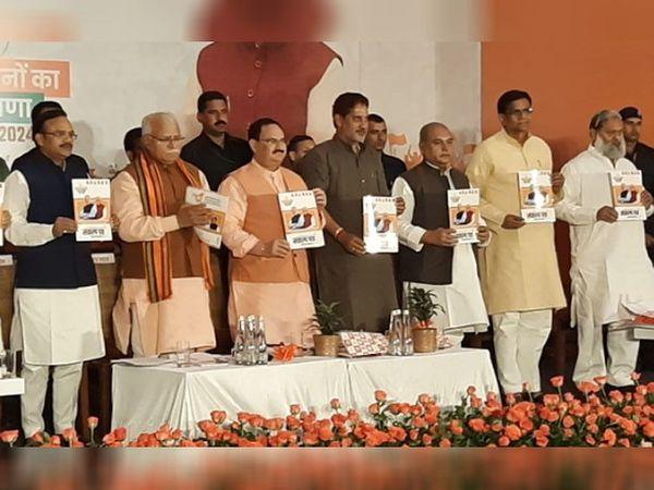 વિધાનસભા ચૂંટણી માટે સંકલ્પપત્ર જારી કરી રહેલા ભાજપના નેતા જેપી નડ્ડા, નરેન્દ્ર તોમર, મુખ્યમંત્રી મનોહર લાલ અને અન્ય નેતાઓ - Divya Bhaskar