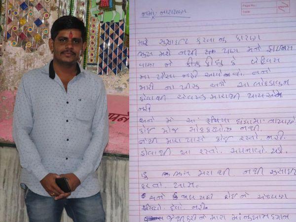 આપઘાત કરનાર યુવક અને તેણે લખેલી સ્યુસાઈડ નોટ - Divya Bhaskar