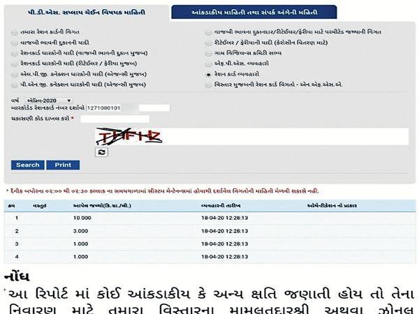રેશનકાર્ડની ડિટેઇલ નાખતા અનાજ ઈશ્યૂ થયું હોવાનું જાણવા મળ્યું હતું. - Divya Bhaskar