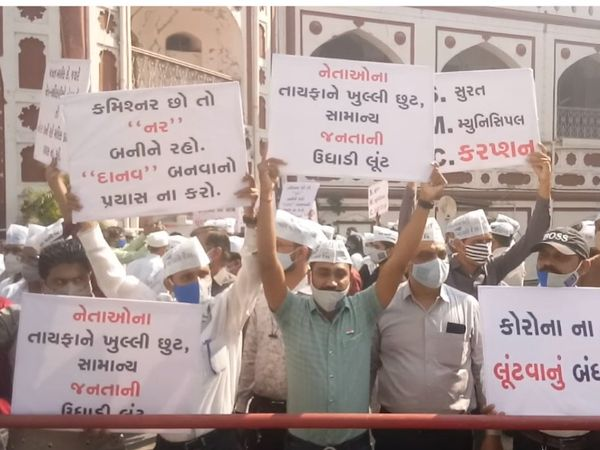 પાલિકાની મુખ્ય કચેરી સામે આપના કાર્યકરો દ્વારા વિરોધ પ્રદર્શન કરવામાં આવ્યું હતું. - Divya Bhaskar