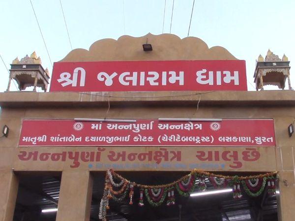 જલારામ મંદિરમાં ભવ્ય રીતે ઉજવણી કરવાની સાથે રક્તદાન કેમ્પનું આયોજન કરવામાં આવ્યું હતું. - Divya Bhaskar