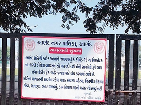 બાગ-બગીચાઓ ફકત મોર્નિંગ વોક માટે ખુલ્લા - Divya Bhaskar