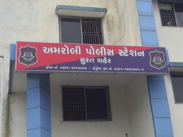 અમરોલી પોલીસે ગુનો નોંધીને વધુ તપાસ હાથ ધરી છે. (ફાઈલ તસવીર) - Divya Bhaskar