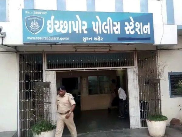 ઈચ્છાપોર પોલીસે ગુનો નોંધીને ઠગને ઝડપી પાડવા ચક્રો ગતિમાન કર્યા છે. - Divya Bhaskar