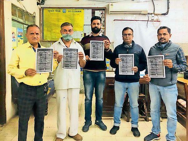 બેંકકર્મીઓ દ્વારા વિરોધ દિનને સમર્થન - Divya Bhaskar