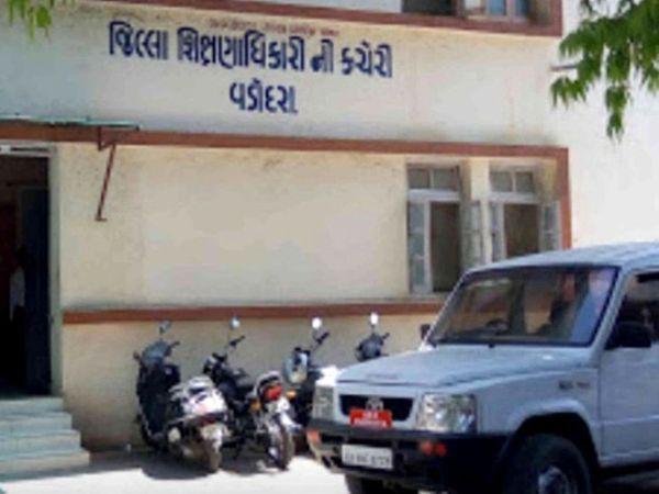 વડોદરા જિલ્લા શિક્ષણાધિકારીની કચેરીની ફાઇલ તસવીર - Divya Bhaskar