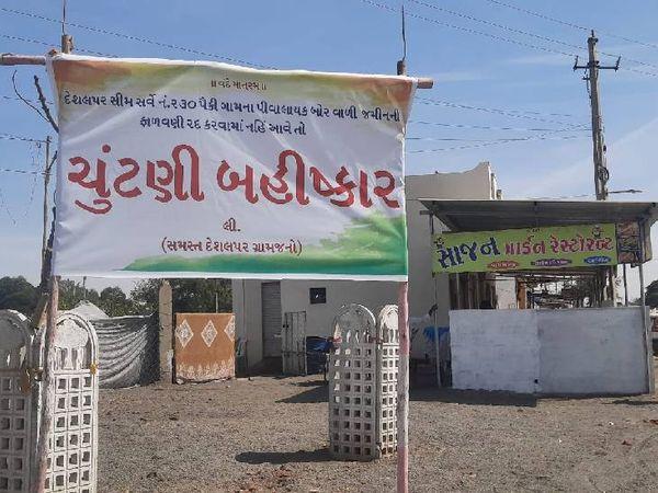 સ્થાનિકોએ પોતાનો રોષ પ્રગટ કરી ગામના જાહેરમાર્ગો પર ચુંટણી બહિષ્કારના બેનરો લગાવ્યા - Divya Bhaskar