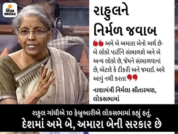 નાણામંત્રી નિર્મલા સીતારમણ શુક્રવારે લોકસભામાં બજેટ ભાષણ અંગે ચર્ચાનો જવાબ આપી રહ્યાં હતાં. આ દરમિયાન તેમણે નામ લીધા વગર રોબર્ટ વાડ્રા અને કોંગ્રેસ પર નિશાન સાધ્યું હતું. - Divya Bhaskar