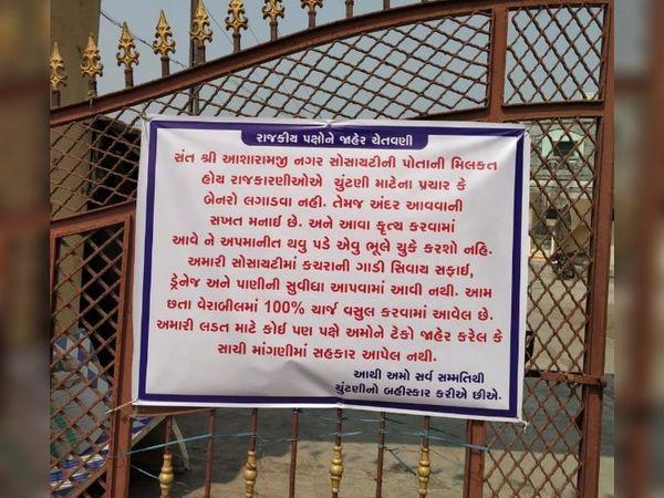 નેતાઓને જાહેર ચેતવણી : ચૂંટણી પ્રચાર માટે આવવું નહી નહીંતર અપમાનીત થઇ જવું પડશે - Divya Bhaskar
