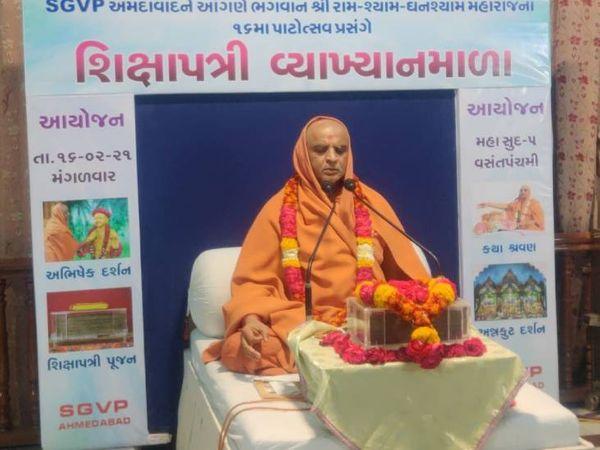 શાસ્ત્રી માધવપ્રિયદાસજી સ્વામીના વ્યાસપદે શિક્ષાપત્રી વ્યાખ્યાન માળા યોજાયેલ - Divya Bhaskar
