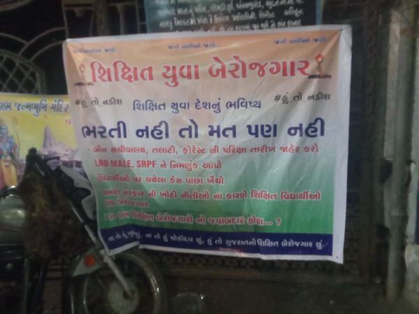 કેટલાક બેનરો તો ભાજપા કાર્યાલયની સામે જ લગાવવામાં આવ્યા - Divya Bhaskar