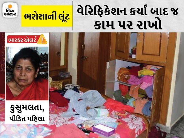 મહિલાએ જીવ બચાવવા બેભાન થવાનું નાટક કર્યું. - Divya Bhaskar