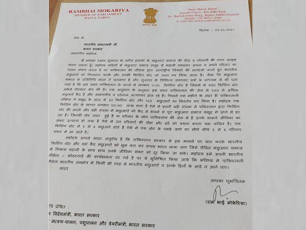 માછીમારોને જેલ માંથી મુક્ત કરાવવા અંગે PM મોદીને પત્ર લખ્યો