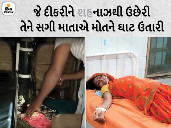 એક તરફ દીકરીનો મૃતદેહ, બીજી તરફ હોસ્પિટલમાં સારવાર લઈ રહેલી માતા - Divya Bhaskar