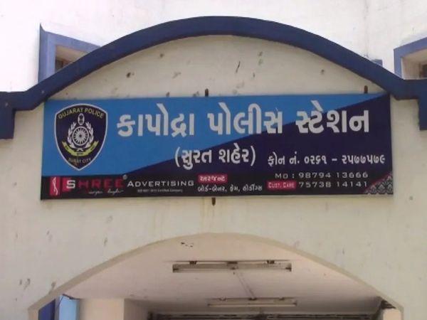 કાપોદ્રા પોલીસ સ્ટેશનની ફાઈલ તસવીર. - Divya Bhaskar