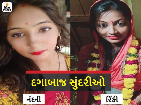 બંને યુવતીઓ પહેલા ઉજ્જૈનમાં પણ છેતરપિંડી કરી ચૂકી છે. - Divya Bhaskar