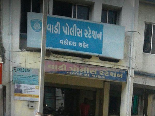 વાડી પોલીસ સ્ટેશન(ફાઇલ તસવીર) - Divya Bhaskar