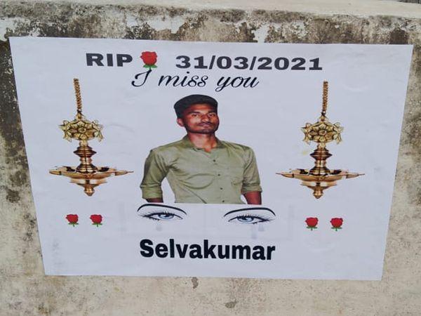 સેલવાસ કુમાર RIPનું પોસ્ટર