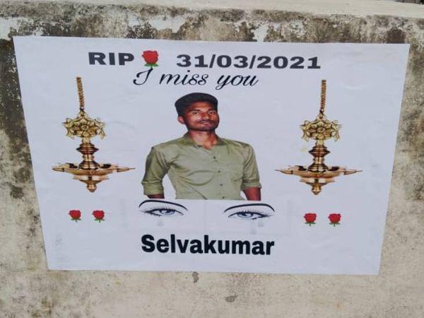 સાબરમતી પોલીસ સ્ટેશન બહાર સેલવાસકુમાર RIPના પોસ્ટર લગાવવામાં આવ્યા - Divya Bhaskar