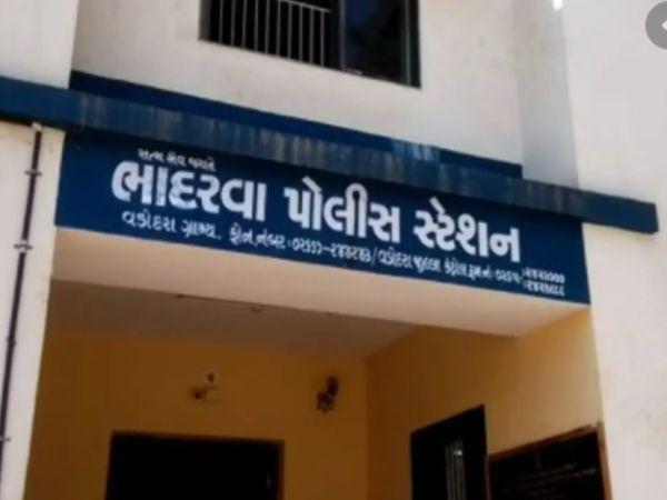 ભાદરવા પોલીસ સ્ટેશન - Divya Bhaskar