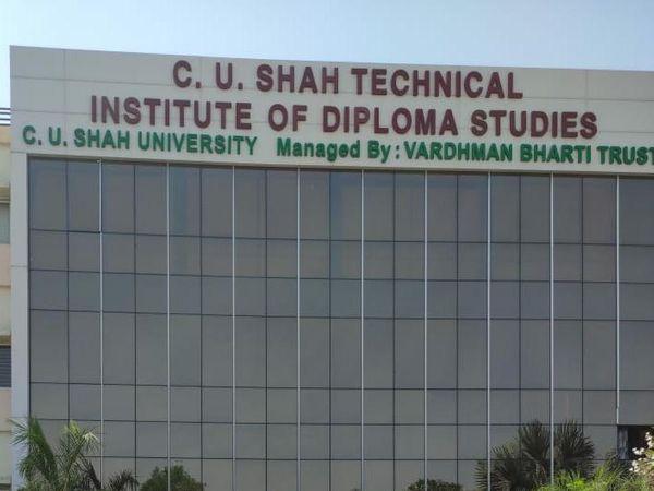 સીયુશાહ કોલેજ અને યુનિવર્સિટી - Divya Bhaskar