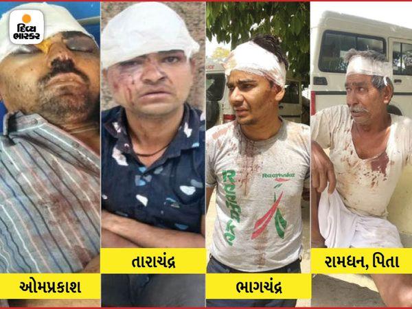 हमले में पिता रामधन और तीन भाई घायल हो गए।  आरोपियों ने सिर पर हथौड़े से सभी पर हमला किया।