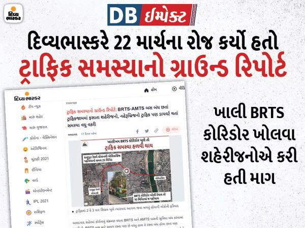 ટ્રાફિક સમસ્યા દૂર કરવા માટે આજે સ્ટેન્ડીગ કમિટિમાં ચર્ચા થઈ હતી - Divya Bhaskar