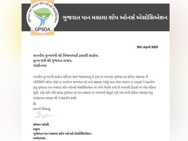 પાન-મસાલા શોપર્સ એસોસિયેશને મુખ્યમંત્રીને લખેલો પત્ર