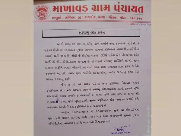 માખાવડ ગામે સ્વયંભૂ લોકડાઉનની જાહેરાત કરી.
