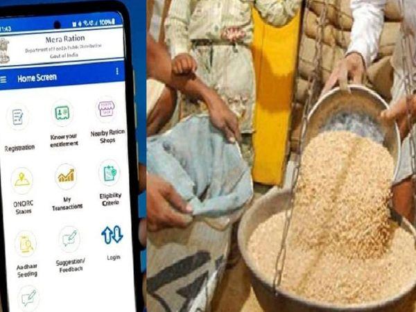 રાશન કાર્ડ ધારકો માટે 'Mera Ration app' લોન્ચ કરવામાં આવી. - Divya Bhaskar