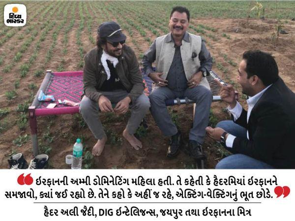 જયપુરના ખેતરમાં ઇરફાન મિત્ર હૈદર અલી સાથે - Divya Bhaskar