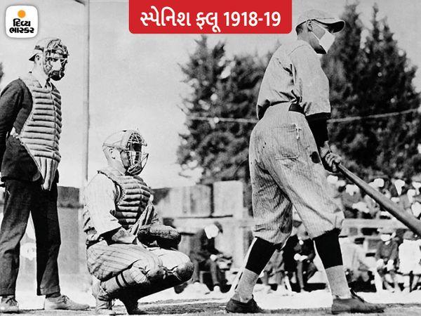 સ્પેનિશ ફ્લૂથી રમતગતમની દુનિયા પણ બાકાત રહી ન હતી. અમેરિકામાં માસ્ક પહેરીને બેઝબોલ રમતા ખેલાડીઓ. બેઝબોલના દીવાના અમેરિકનોએ પોતાની રમતને છોડી ન હતી.