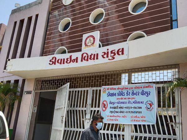 જિલ્લા કલેકટર અને પૂર્વ અન્ન નાગરિક પુરવઠા નિગમના ચેરમેને કોવિડ કેર સેન્ટરની મુલાકાત લીધી હતી. - Divya Bhaskar