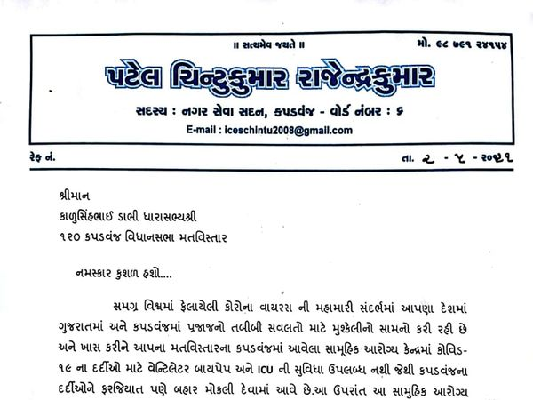 રજૂઆત - Divya Bhaskar