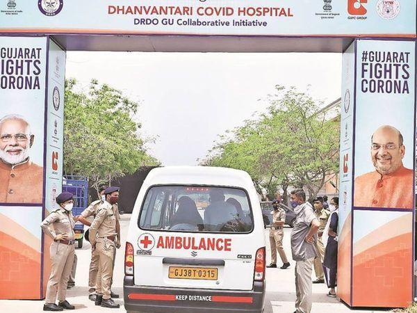 ધન્વંતરિ કોવિડ હોસ્પિટલ - Divya Bhaskar