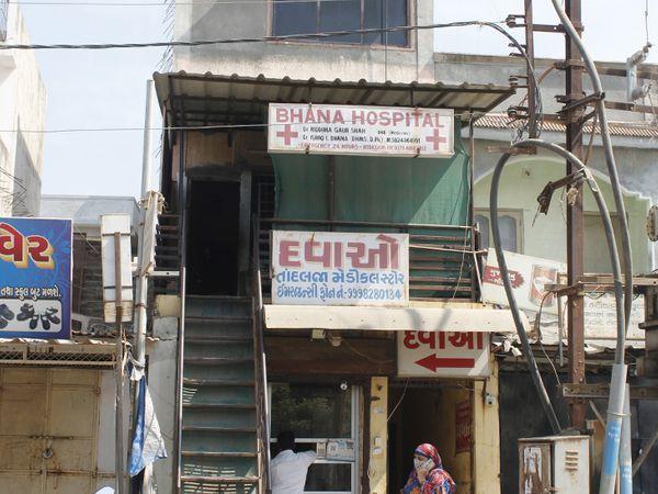 તાંદલજા રોડની ભાણા હોસ્પિટલે મંજૂરી વિના શરૂ કરેલું કોવિડ કેર સેન્ટર બંધ કરાવાયું હતું. - Divya Bhaskar