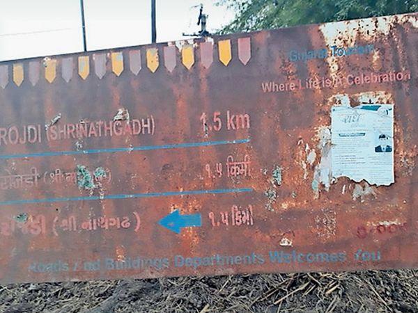 નગરની હયાતીની સાક્ષીરૂપ એક બોર્ડ રહ્યુ - Divya Bhaskar