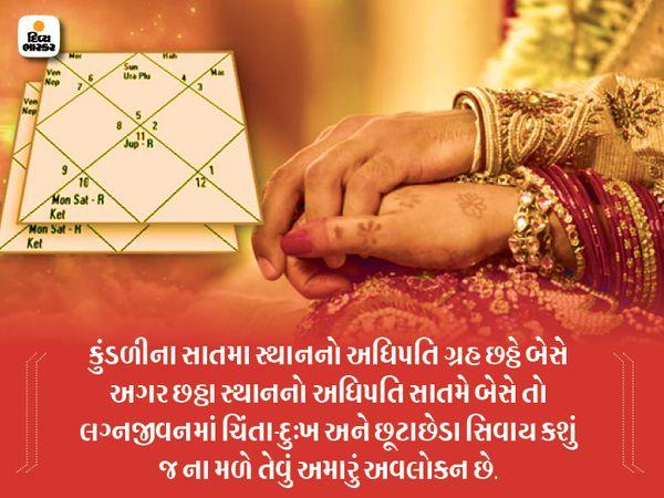 લગ્નજીવન જો મધુર હોય તો સ્વર્ગમાંથી દેવતાઓ પણ વર-વધુ પર પુષ્પવર્ષા કરે છે