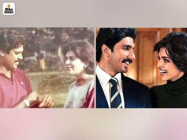 कपिल देव और उनकी पत्नी रोमा।  फिल्म '83' में रणवीर सिंह और दीपिका अपने-अपने रोल में हैं।