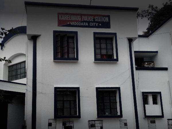 કારેલીબાગ પોલીસ સ્ટેશન(ફાઇલ તસવીર) - Divya Bhaskar